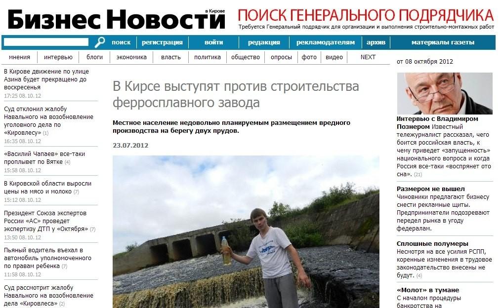 Бизнес Новости